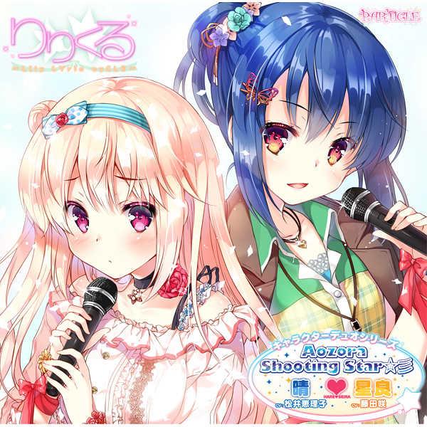 (CD)りりくる キャラクターデュオシリーズ 晴(はぁと)星良 「Aozora Shooting Star☆彡」