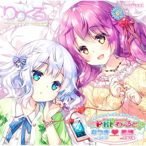 (CD)りりくる キャラクターデュオシリーズ なつき(はぁと)美緒 「PKFわーるど」