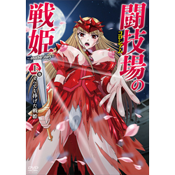 (DVD)闘技場の戦姫~another story~ 上巻 すべてを捧げた戦姫