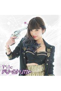 (CD)「ワールドトリガー」テーマソング ドリームトリガー(初回限定盤B)/Pile