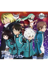 (CD)「ワールドトリガー」テーマソング ドリームトリガー(アニメ盤)/Pile