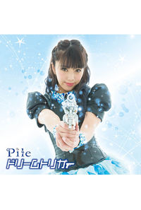 (CD)「ワールドトリガー」テーマソング ドリームトリガー(通常盤)/Pile