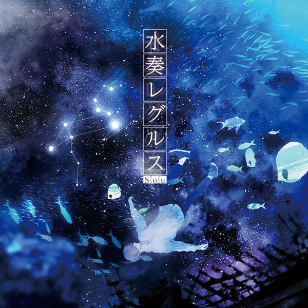 (CD)水奏レグルス/Sou