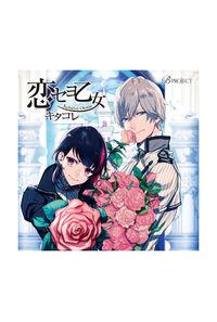 (CD)B-PROJECT キャラクターCD Vol.1「恋セヨ乙女」/キタコレ
