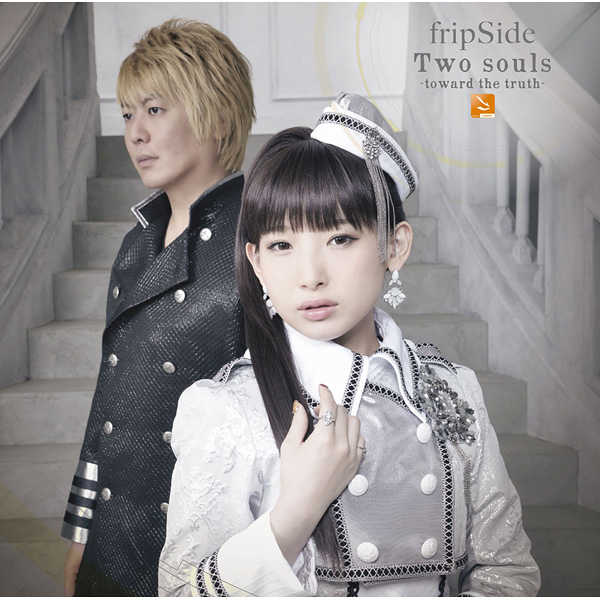 (CD)「終わりのセラフ」名古屋決戦編オープニングテーマ Two souls -toward the truth-(初回限定盤)/fripSide