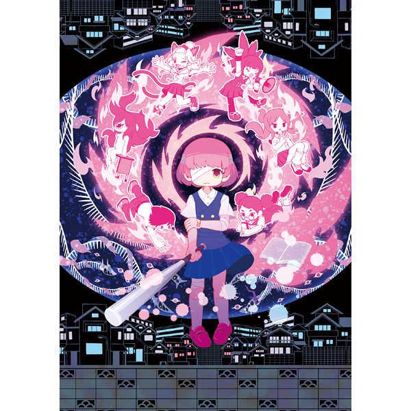 (CD)不謌思戯モノユカシー(初回生産限定盤)/sasakure.UK