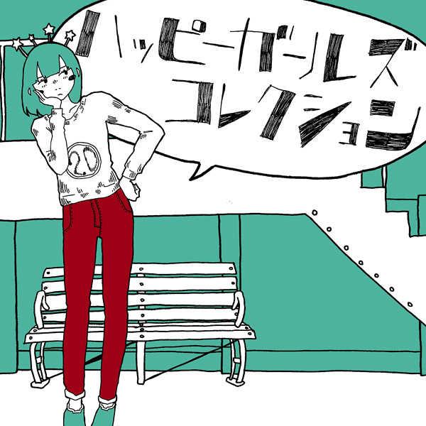 (CD)ハッピーガールズコレクション/石風呂