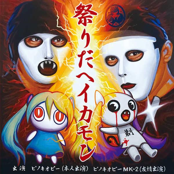(CD)祭りだヘイカモン(通常盤)/ピノキオピー