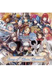 (CD)ソングス・オブ・チェインクロニクル