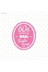 (CD)なかよし創刊60周年記念アルバム「Twinkle Songs」