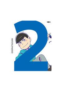 (DVD)おそ松さん 第二松