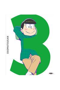 (DVD)おそ松さん 第三松