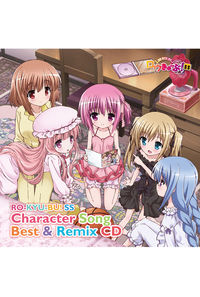 (CD)ロウきゅーぶ!SS Character Song Best & Remix CD