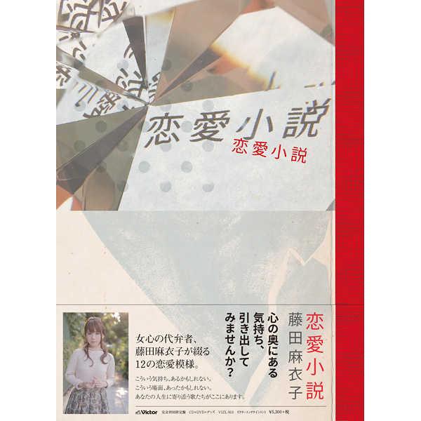 (CD)恋愛小説(完全生産限定盤)/藤田麻衣子