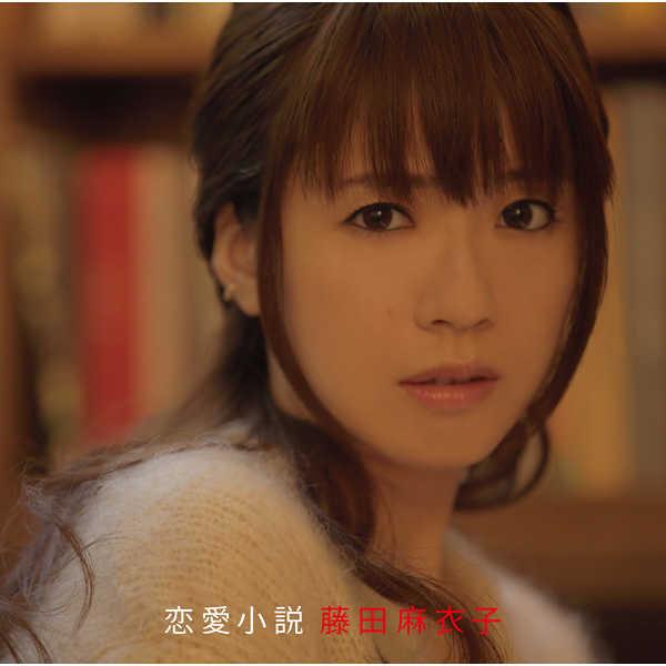 (CD)恋愛小説(通常盤)/藤田麻衣子