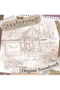 (CD)ご注文はうさぎですか?? ORIGINAL SOUNDTRACK