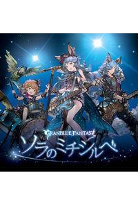 (CD)ソラのミチシルベ ~GRANBLUE FANTASY~