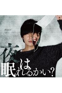 (CD)「亜人」テーマソング 夜は眠れるかい?(初回限定盤)