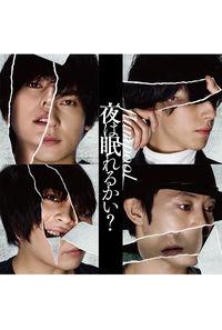 (CD)「亜人」テーマソング 夜は眠れるかい?(通常盤)