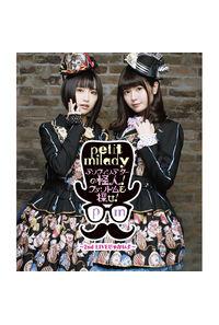 (BD)petit milady『アンフィシアターの怪人!ファントムを探せ!~2nd LIVEじゃないよ~ / petit milady