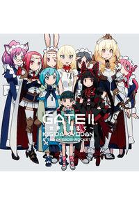 (CD)「GATE(ゲート) 自衛隊 彼の地にて、斯く戦えり」新オープニングテーマ GATE II ~世界を超えて~ (アーティスト盤)