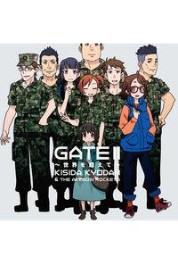 (CD)「GATE(ゲート) 自衛隊 彼の地にて、斯く戦えり」新オープニングテーマ GATE II ~世界を超えて~ (通常盤)