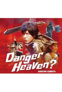 (CD)Danger Heaven?(豪華盤)/神谷浩史
