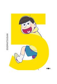 (DVD)おそ松さん 第五松