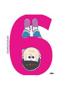 (DVD)おそ松さん 第六松