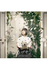 (CD)「NORN9 ノルン+ノネット」オープニングテーマ カザキリ(通常盤)