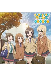 (CD)「普通の女子校生が【ろこどる】やってみた。」ミュージック・コレクション~ウィンター&スプリング~