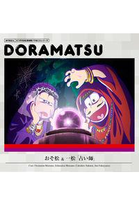 (CD)おそ松さん 6つ子のお仕事体験ドラ松CDシリーズ1 おそ松&一松『占い師』