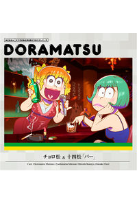 (CD)おそ松さん 6つ子のお仕事体験ドラ松CDシリーズ2 チョロ松&十四松『バー』
