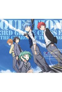 (CD)「暗殺教室」オープニングテーマ QUESTION(DVD付盤)
