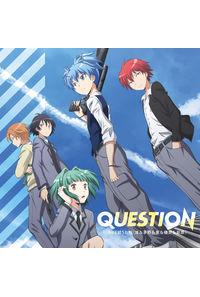 (CD)「暗殺教室」オープニングテーマ QUESTION(通常盤)