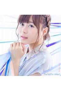 (CD)水瀬いのり2ndシングル harmony ribbon