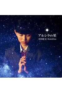 (CD)アルシラの星(DVD付初回限定盤)/谷村新司×Kalafina