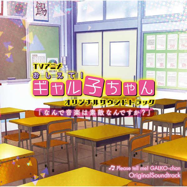 (CD)「おしえて!ギャル子ちゃん」 オリジナルサウンドトラック「なんで音楽は素敵なんですか?」