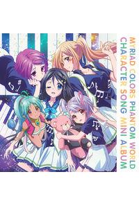 (CD)「無彩限のファントム・ワールド」キャラクターソングミニアルバム