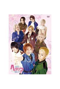 (DVD)ミュージカル「ヘタリア~Singin' in the World~」