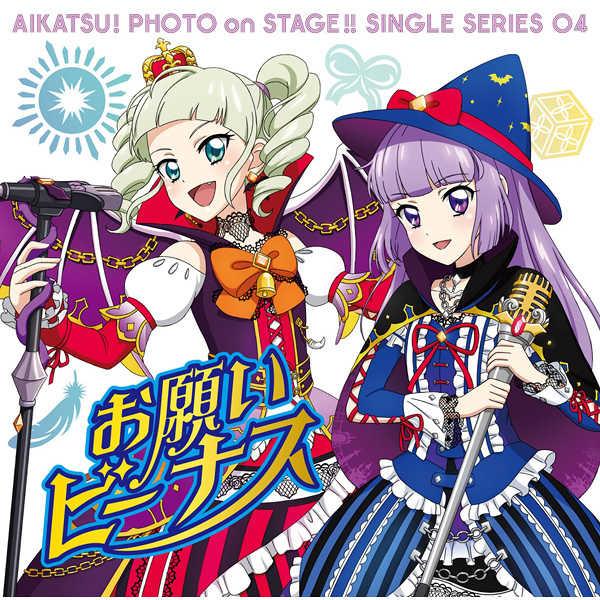 (CD)「アイカツ!フォトonステージ!!」シングルシリーズ04 「お願いビーナス」