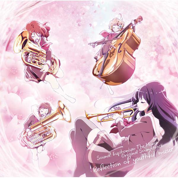 (CD)「劇場版 響け!ユーフォニアム~北宇治高校吹奏楽部へようこそ~」オリジナルサウンドトラック Reflection of youthful music