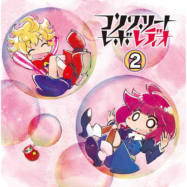 """(CD)ラジオCD「コンクリート・レボ""""レディオ""""」 Vol.2"""