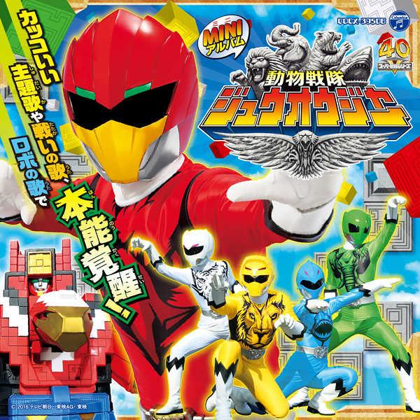 (CD)ミニアルバム 動物戦隊ジュウオウジャー1