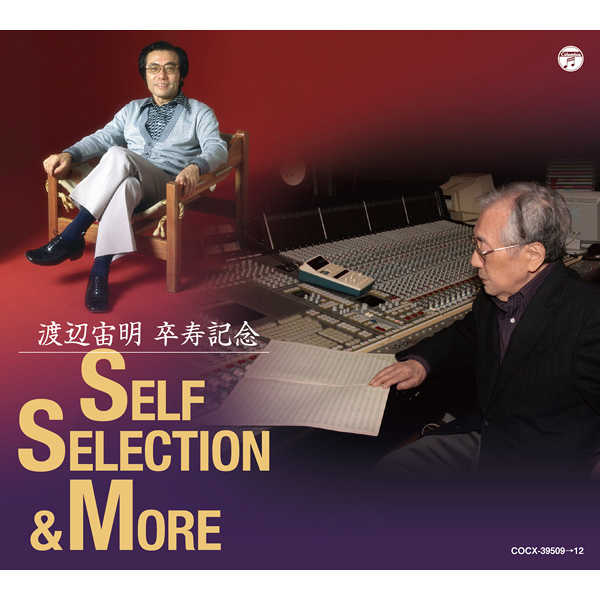 (CD)渡辺宙明 卒寿記念 ~SELF SELECTION & MORE~