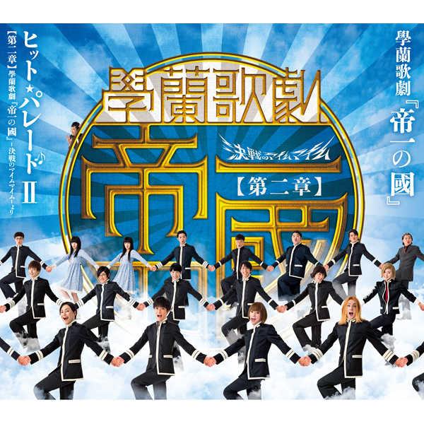 (CD)學蘭歌劇「帝一の國」 ヒット・パレードII【第二章】學蘭歌劇「帝一の國」-決戦のマイムマイム-より