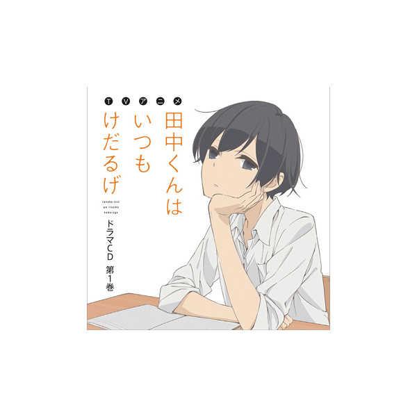 (CD)「田中くんはいつもけだるげ」ドラマCD 第1巻