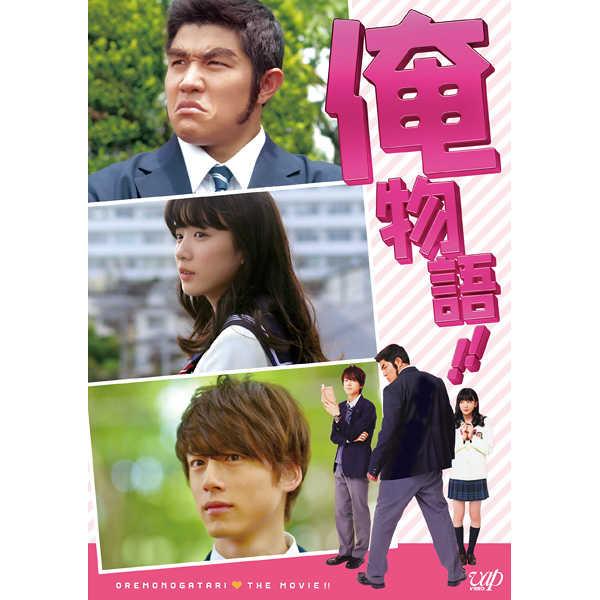 (DVD)映画「俺物語!!」(通常版)