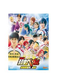(DVD)舞台「弱虫ペダル」総北新世代、始動