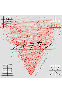 (CD)捲土重来/イトヲカシ